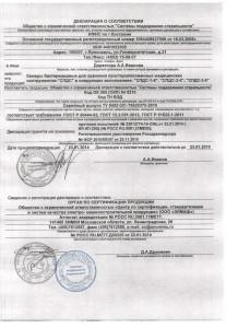 Декларация о соответствии камеры СПДС