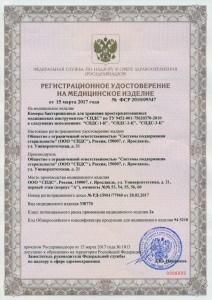Регистрационное удостоверение камеры СПДС